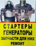 Ремонт, продажа стартеров, генераторов