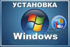 Установка и переустановка windows 500 рублей