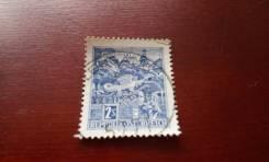 Почтовая марка Австрии. Мега дракон! Все лоты от 1 рубля!