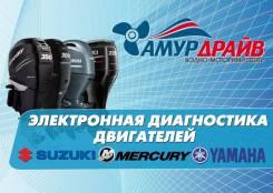 Эл. диагностика и ремонт лодочных моторов в Комсомольске-на-Амуре