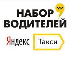 Водитель такси. ООО Яндекс.Такси. Владивосток
