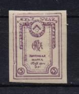 14.21 Аукцион с 1 рубля Почтовые марки Гражд война Юденич ОКСА 1919
