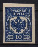 14.26 Аукцион с 1 рубля Почтовые марки Гражд война Авалов Бермонт 1919