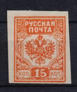 14.28 Аукцион с 1 рубля Почтовые марки Гражд война Авалов Бермонт 1919