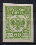 14.29 Аукцион с 1 рубля Почтовые марки Гражд война Авалов Бермонт 1919