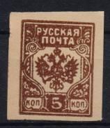 14.30 Аукцион с 1 рубля Почтовые марки Гражд война Авалов Бермонт 1919