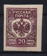 14.31 Аукцион с 1 рубля Почтовые марки Гражд война Авалов Бермонт 1919