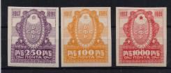 14.34 Аукцион с 1 рубля Почтовые марки Ранние Советы
