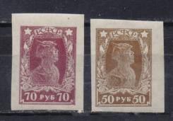 14.43 Аукцион с 1 рубля Почтовые марки Ранние Советы