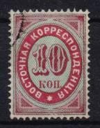 14.49 Аукцион с 1 рубля Почтовые марки Империя Русский Левант 1872