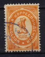 14.50 Аукцион с 1 рубля Почтовые марки Империя Русский Левант 1884
