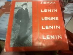 Винил Ленин
