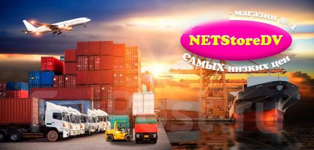 Оптовый поставщик, прямые поставки, импорт любых товаров от NETStoreDV. Под заказ