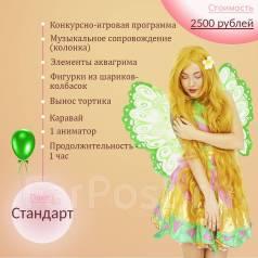 Феи Винкс Флора, Блум, Стелла, Муза на детский праздник