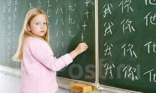 Китайский язык для детей и школьников