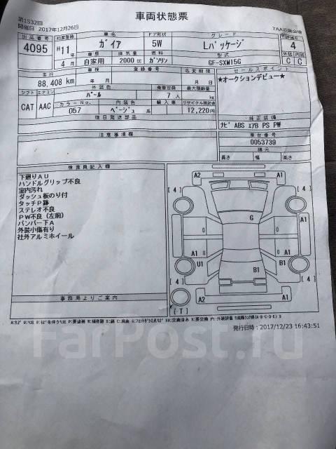 Дворник. Toyota Gaia, ACM10, ACM10G, ACM15, ACM15G, CXM10, CXM10G, SXM10, SXM10G, SXM15, SXM15G Двигатели: 1AZFSE, 3CTE, 3SFE