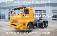 КамАЗ 65116-А4. Срочно продаётся новый седельный тягач Камаз 65116-6010-23(А4) 2017 г., 11 780 куб. см., 15 998 кг.