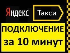 Водитель такси. Яндекс. Городское такси