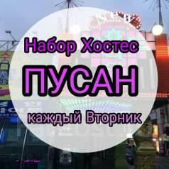Набор Хостес в Клубы города Пусан!
