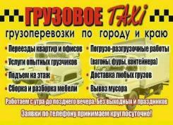 Услуги грузчиков/разнорабочих.350 р. час