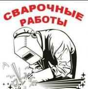 Сварщик - Сборщик - Монтажник