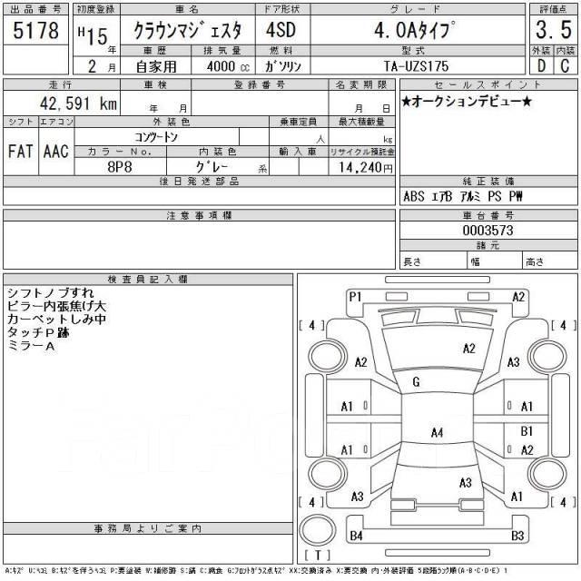 Тросик ручного тормоза. Toyota Crown Majesta, UZS175 Двигатель 1UZFE