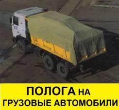 Полога (тенты) на грузовые авто (самосвалы)