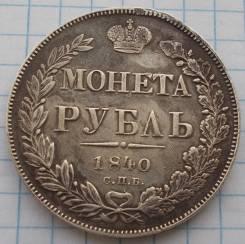 Аукцион! Монета Рубль 1840 год СПБ НГ оригинал с 1 рубля Серебро