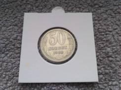 50 Копеек СССР 1968 года
