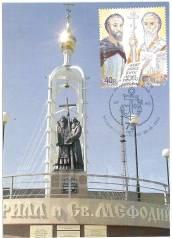 Картмаксимум , Памятник Кириллу и Мефодию, гашение Владивосток.