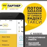 Водитель такси. Г. Хабаровск