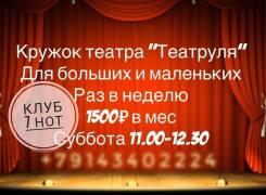 Театральный кружок Театруля 6+