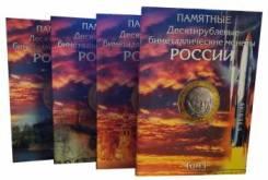 Набор альбомов-коррексов для 10 руб биметаллических монет (4 тома )