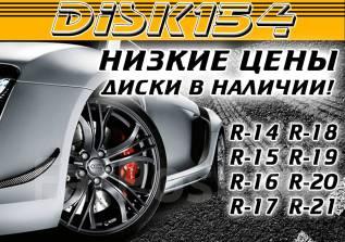 Новые летые диски! по низким ценам Есенина 1г к 1 Магазин Disk154