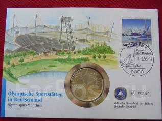 Германия 10 Марок 1972 - Мюнхенская Олимпиада (Серебро)