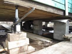 Подъем домов Реставрация фундаментов