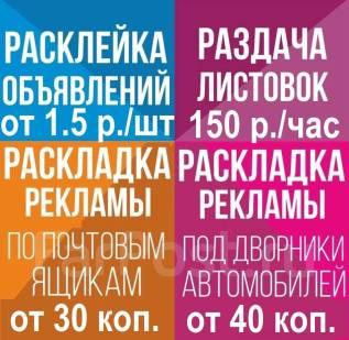 Дешевая расклейка и распространение вашей рекламы от 500 рублей