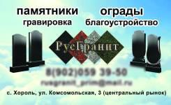 Памятники Низкие ЦЕНЫ, гарантия качества, широкий выбор
