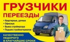 Бригада грузчиков-разнорабочих