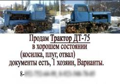 ПТЗ ДТ-75М Казахстан. Продается трактор ДТ-75 со всей комплектацией,1 хозяин, документы есть, 75,00л.с.