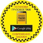 Водитель. Грузовое такси. Хабаровская
