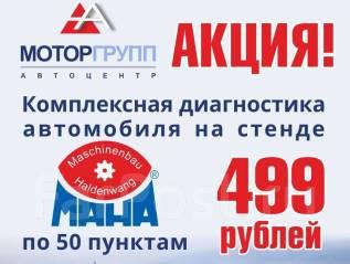 Акция диагностика автомобиля на стенде MAHA 499 руб. до 15.04.2018
