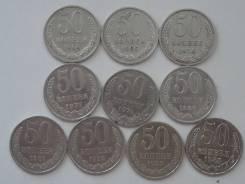 Подборка из 10 монет номиналом 50 копеек разных лет.