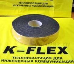 Лента самоклеющаяся K-Flex 3х50х15