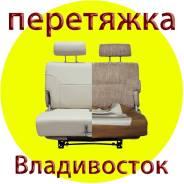 Перетяжка сидений, автомобильных кресел, мягких элементов интерьера