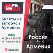 Билеты на автобусы Россия — Армения