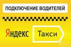 Водитель такси. ООО Авто Старт