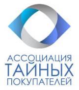 Владивосток - Приглашаем вас в команду Тайных Покупателей
