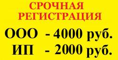 Открытие ООО - 4000, ИП -2000. Оформление за 1 час