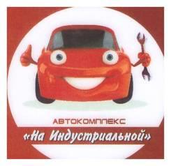 Автоэлектрик. ИП Борисова О.В. Улица Морозова Павла Леонтьевича 82а
